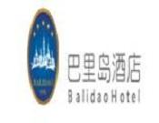 巴里島酒店