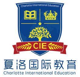 夏洛国际教育