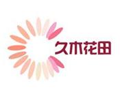 久木花田化妝品