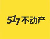 517不動產