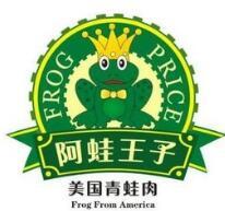 阿蛙王子火鍋