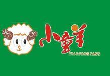 小童羊火锅