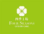 四季工坊奢侈品护理
