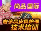 劉立新皮具護理