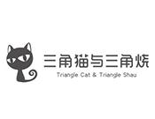 三角猫与三角烧
