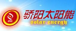 娇阳太阳能