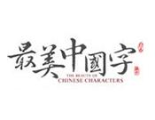 最美中國字