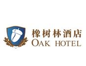 橡树林酒店