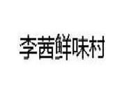 李茜鲜味村自助鱼火锅