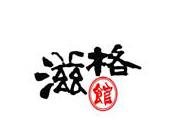 滋格馆时尚鱼火锅