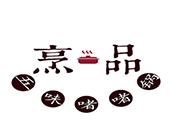 烹品五味啫啫鍋