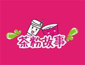 茶粉故事小吃