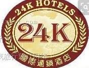 24K連鎖酒店