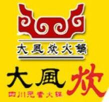 大风炊火锅