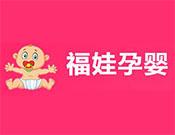福娃孕婴生活馆
