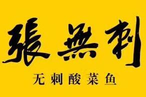 张无刺酸菜鱼火锅