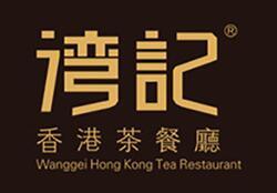 灣記香港茶餐廳