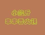 小签斤串串香火锅