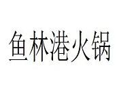 鱼林港火锅