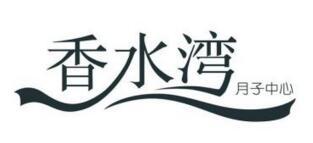 香水灣月子中心