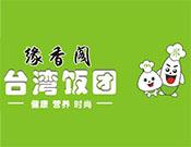 緣香閣臺灣飯團