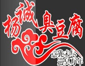 杨诚臭豆腐