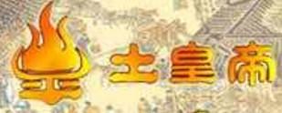 土皇帝瓦罐煨汤