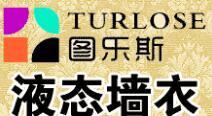 图乐斯液态艺术墙衣