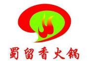 蜀留香火锅