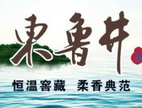 东lu井白酒