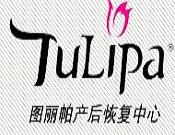 图丽帕产后恢复