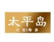 太平島海參