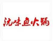 沅味鱼火锅