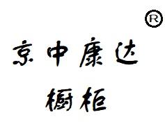 京中康達櫥柜