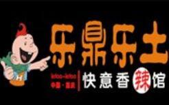 樂鼎樂土香鍋