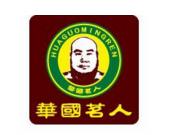 華國茗人茶葉