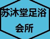 苏沐堂足浴会所