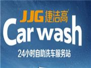 捷潔高自助洗車機