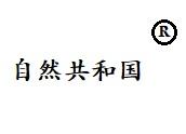 自然共和国芦荟胶