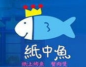纸中鱼烤鱼