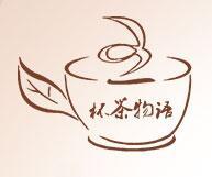杯茶物语饮品