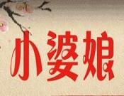 小婆娘自助水饺