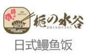 梔的水谷蒲燒鰻魚飯