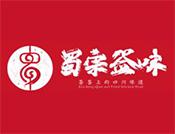 蜀宗签味火锅串串