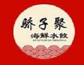 骄子聚海鲜水饺