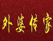 外婆传家水饺