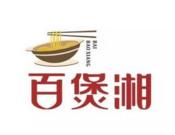 百煲湘米線