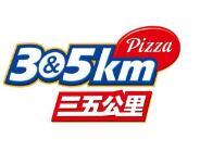 三五公里披萨