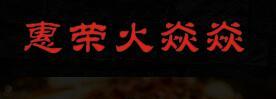 惠荣火焱焱火锅