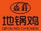 淼莊地鍋雞